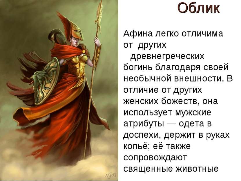 Облик Афины Афина легко отличима от других древнегреческих богиньблагодаря ...