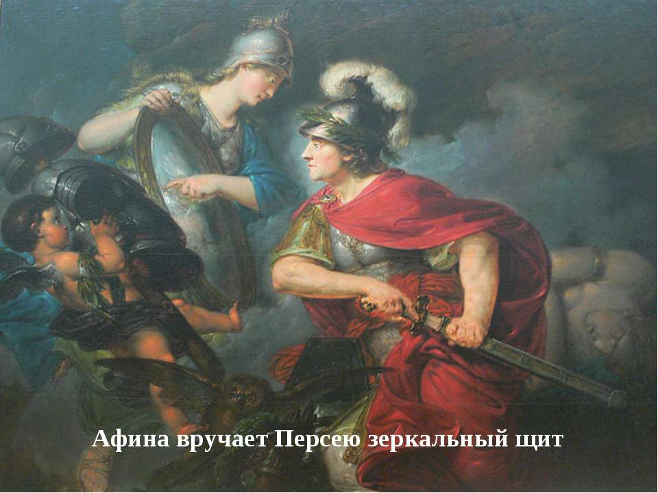 Афина вручает Персею зеркальный щит