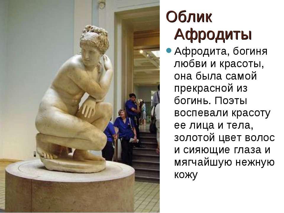 Облик Афродиты Афродита, богиня любви и красоты, она была самой прекрасной из...