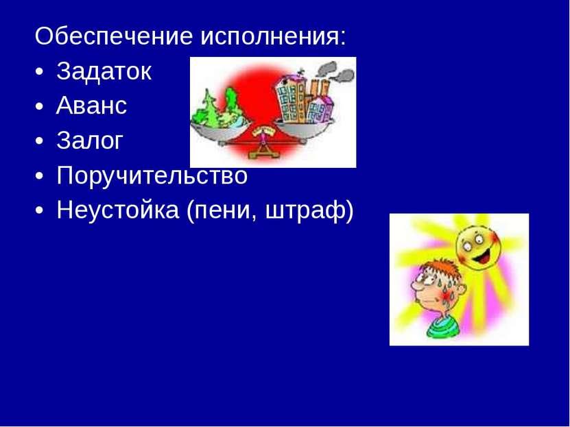 Обеспечение исполнения: Задаток Аванс Залог Поручительство Неустойка (пени, ш...