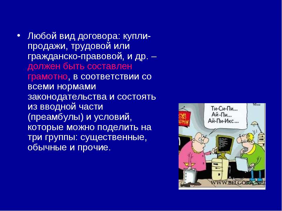 Любой вид договора: купли-продажи, трудовой или гражданско-правовой, и др. – ...