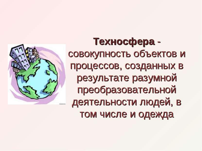 Техносфера - совокупность объектов и процессов, созданных в результате разумн...