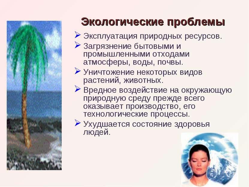 Экологические проблемы Эксплуатация природных ресурсов. Загрязнение бытовыми ...