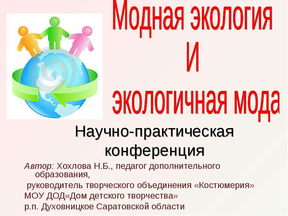 Научно-практическая конференция Автор: Хохлова Н.Б., педагог дополнительного ...