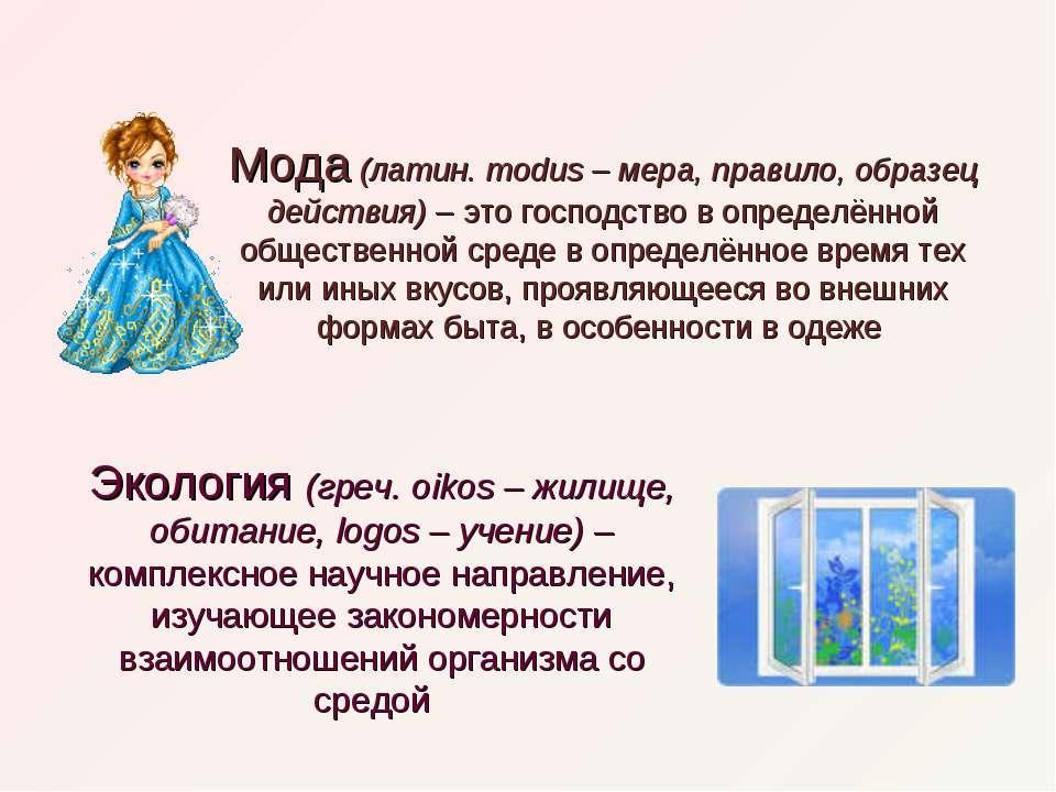Мода (латин. modus – мера, правило, образец действия) – это господство в опре...