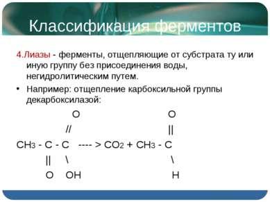 Классификация ферментов 4.Лиазы - ферменты, отщепляющие от субстрата ту или и...