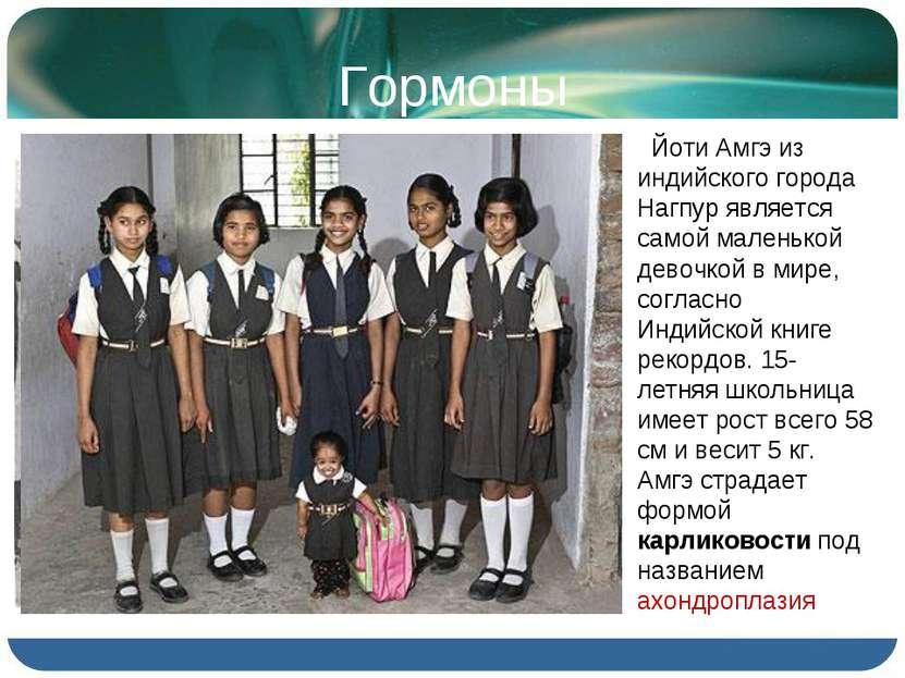 Гормоны Йоти Амгэ из индийского города Нагпур является самой маленькой девочк...