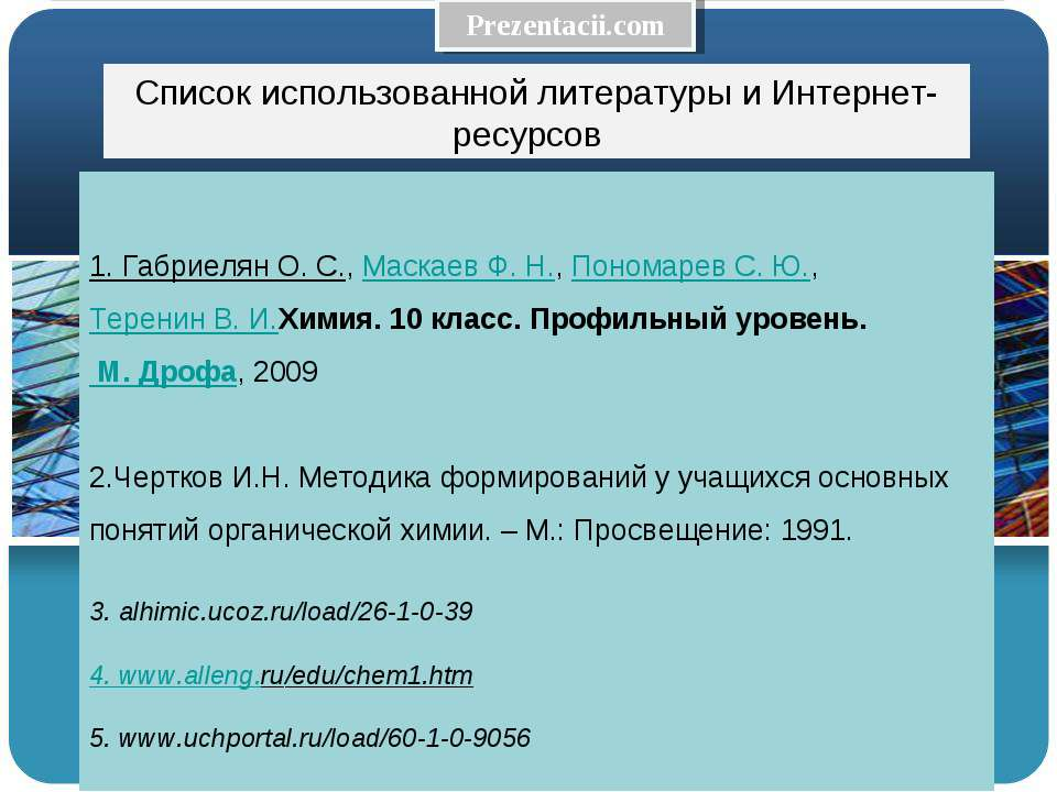 1. Габриелян О. С., Маскаев Ф. Н., Пономарев С. Ю., Теренин В. И.Химия. 10 кл...