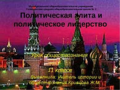 Муниципальное общеобразовательное учреждение Голицынская средняя общеобразова...
