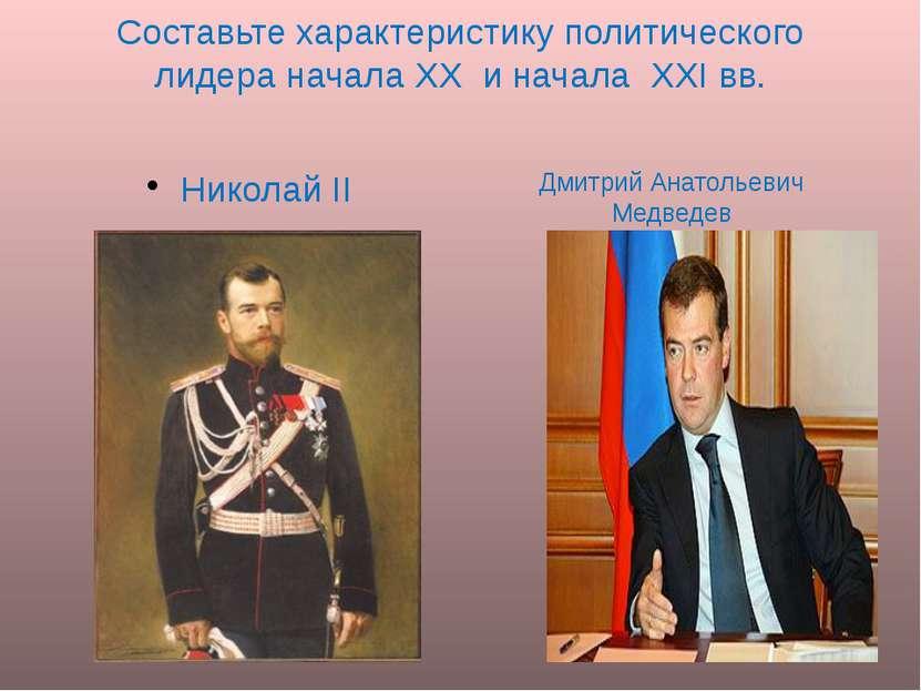 Составьте характеристику политического лидера начала XX и начала XXI вв. Нико...