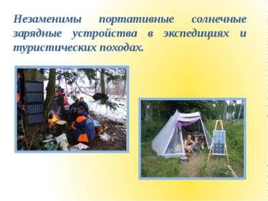 Незаменимы портативные солнечные зарядные устройства в экспедициях и туристич...