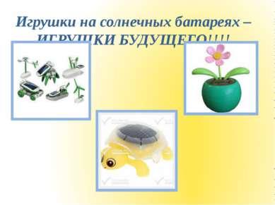 Игрушки на солнечных батареях – ИГРУШКИ БУДУЩЕГО!!!!.