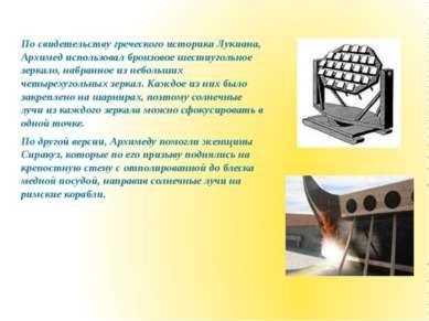 По свидетельству греческого историка Лукиана, Архимед использовал бронзовое ш...