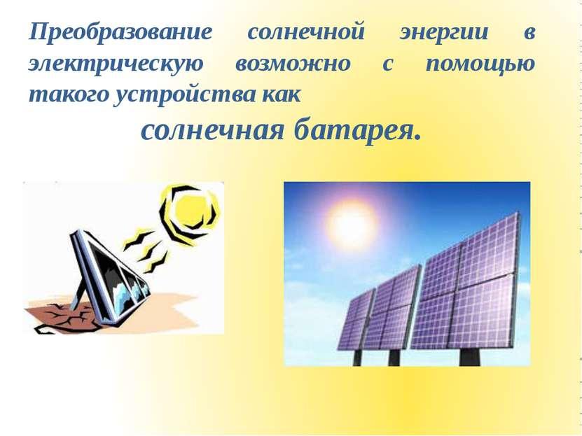 Преобразование солнечной энергии в электрическую возможно с помощью такого ус...