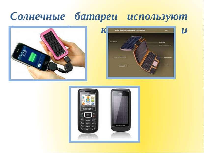 Солнечные батареи используют для зарядки компьютера и телефона.