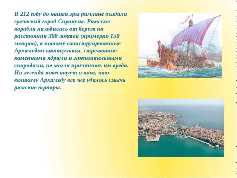В 212 году до нашей эры римляне осадили греческий город Сиракузы. Римские кор...