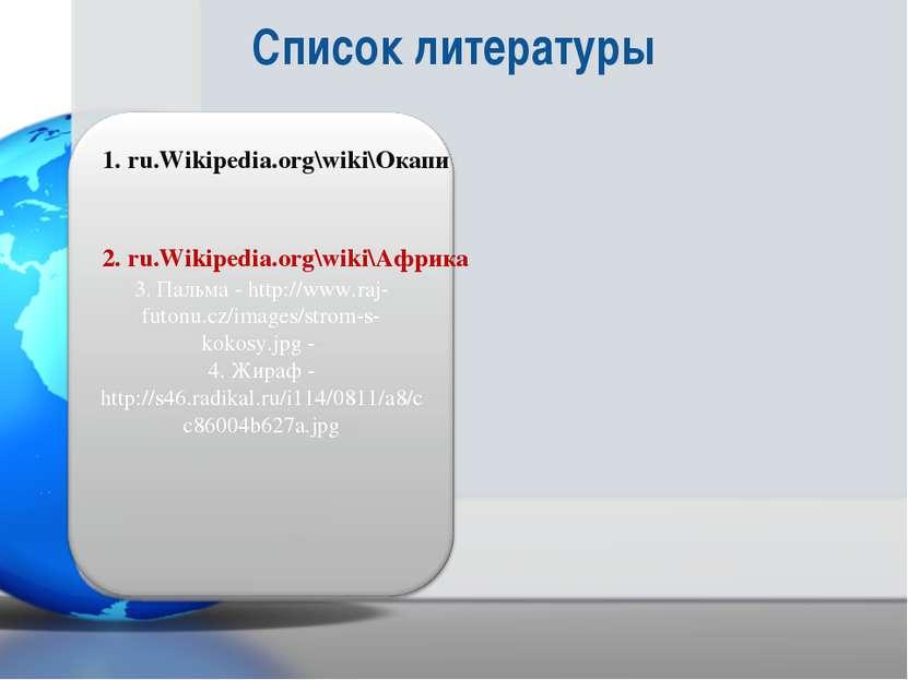 1. ru.Wikipedia.org\wiki\Окапи 1. ru.Wikipedia.org\wiki\Окапи