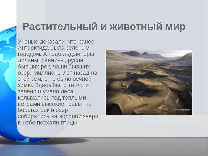 Ученые доказали, что ранее Антарктида была зеленым городом. А подо льдом горы...