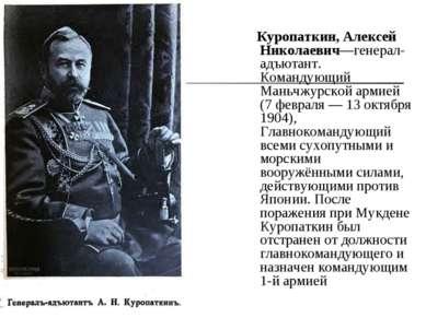 Куропаткин, Алексей Николаевич—генерал-адъютант. Командующий Маньчжурской арм...