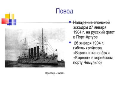 Нападение японской эскадры 27 января 1904 г. на русский флот в Порт-Артуре 26...
