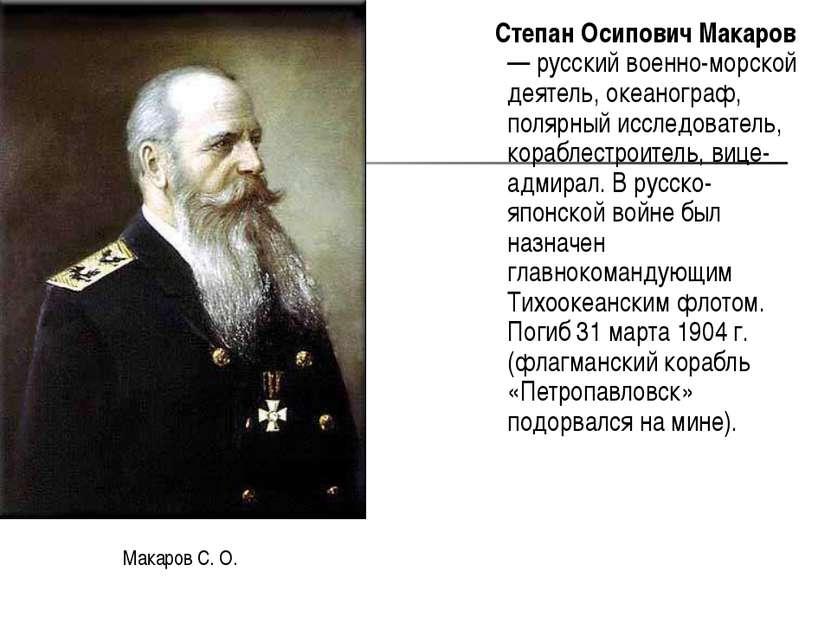 Степан Осипович Макаров— русский военно-морской деятель, океанограф, полярный...