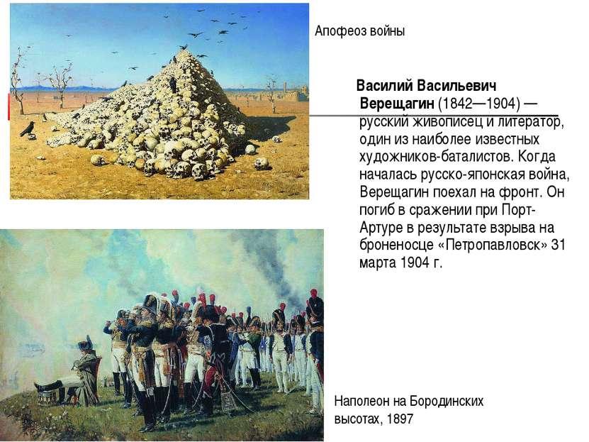 Василий Васильевич Верещагин (1842—1904) — русский живописец и литератор, оди...