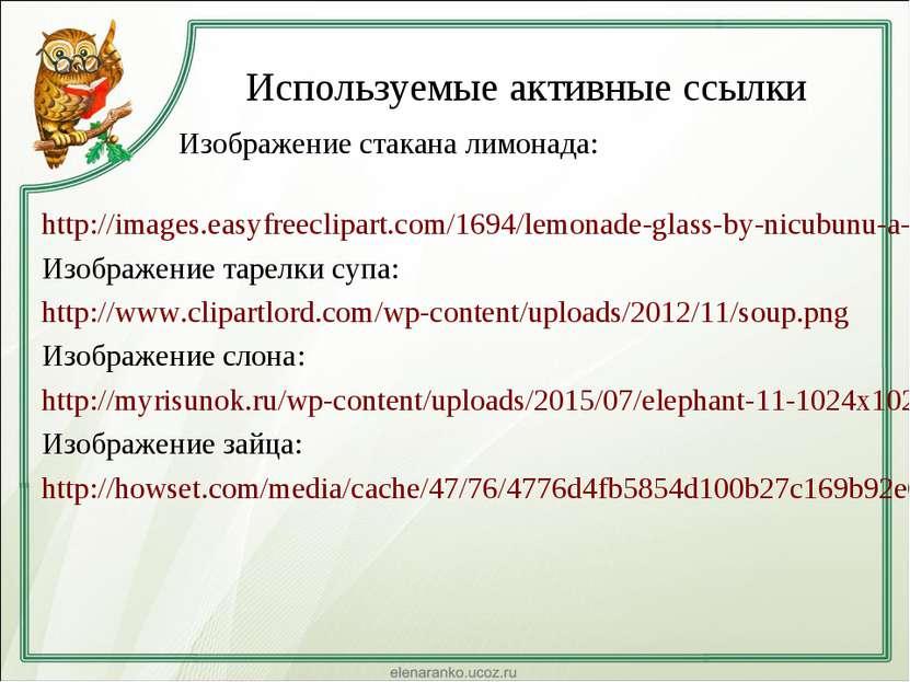 Используемые активные ссылки Изображение стакана лимонада: http://images.easy...