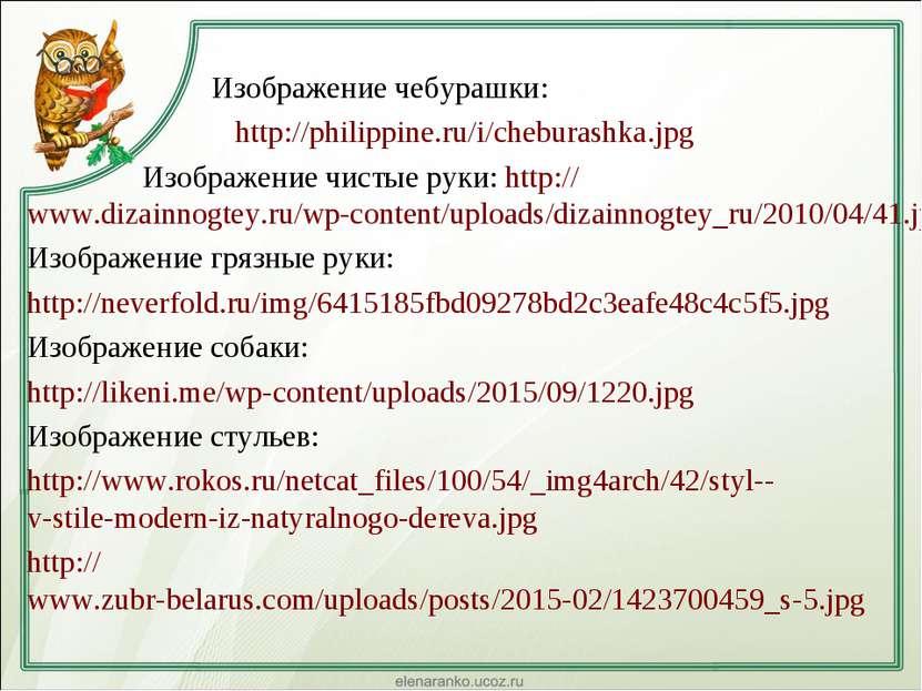 Изображение чебурашки: http://philippine.ru/i/cheburashka.jpg Изображение чис...