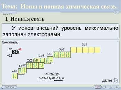 Ионы и ионная химическая связь. I. Ионная связь Далее У ионов внешний уровень...