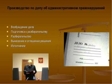 Производство по делу об административном правонарушений Возбуждение дела Подг...
