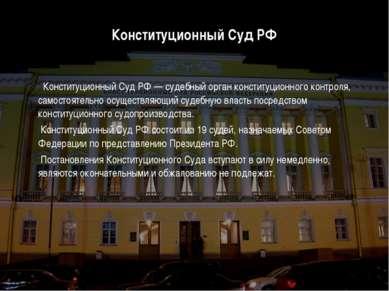 Конституционный Суд РФ Конституционный Суд РФ — судебный орган конституционно...