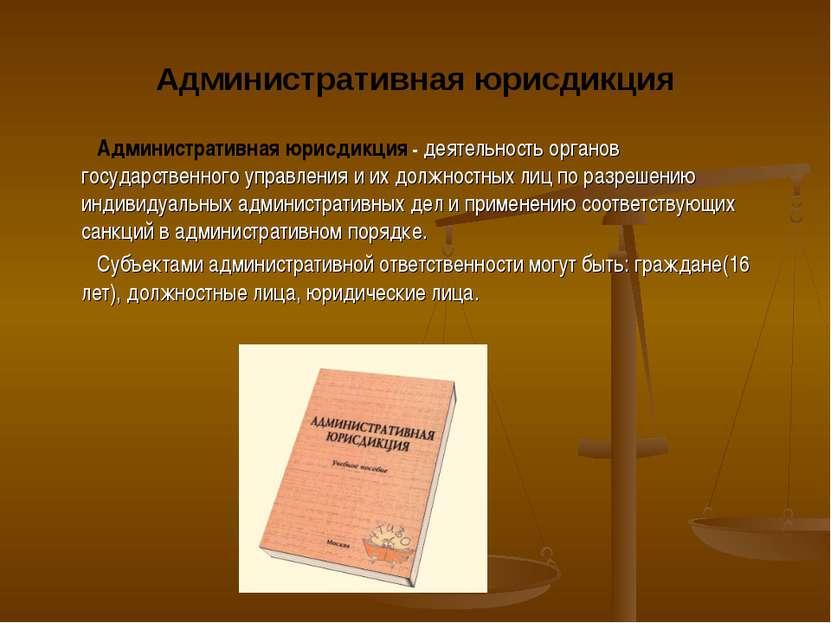 Административная юрисдикция Административная юрисдикция - деятельность органо...