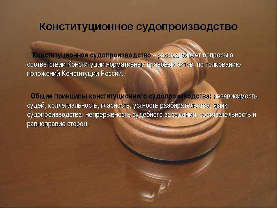 Конституционное судопроизводство Конституционное судопроизводство – рассматри...