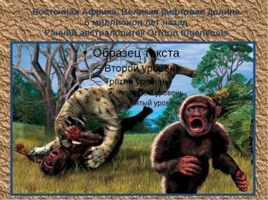 Восточная Африка, Великая рифтовая долина 6 миллионов лет назад Ранний австра...