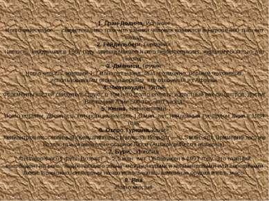 1. Гран-Долина, Испания Homo antecessor — свидетельство того, что ранний чело...