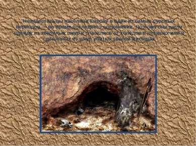 Неандертальцы населяли Европу в один из самых суровых периодов — во время пос...