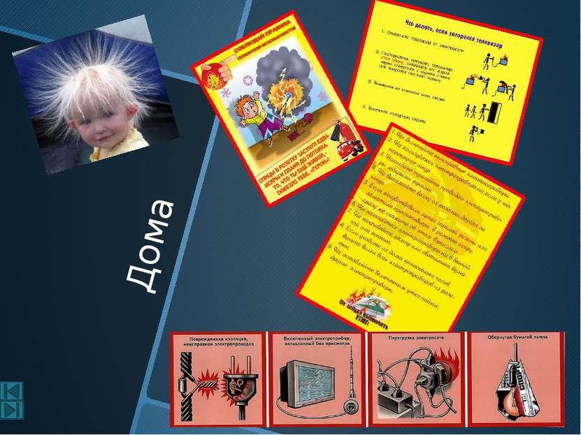 Список используемой литературы: Правила устройства электроустановок, 7-е изд....