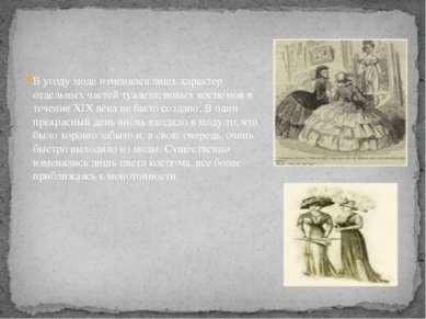 В угоду моде изменялся лишь характер отдельных частей туалета; новых костюмов...