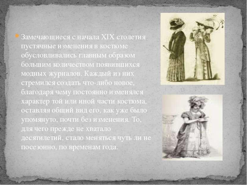 Замечающиеся с начала XIX столетия пустячные изменения в костюме обусловливал...