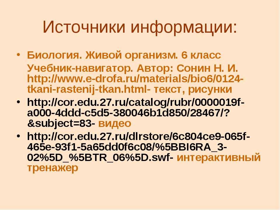 Источники информации: Биология. Живой организм. 6 класс Учебник-навигатор. Ав...