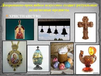 ХРИСТИАНСТВО Декоративно-прикладное искусство создает ритуальные религиозные ...