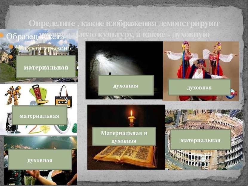 Определите , какие изображения демонстрируют материальную культуру, а какие -...