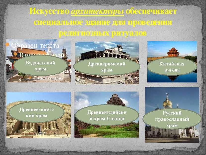 Искусство архитектуры обеспечивает специальное здание для проведения религиоз...