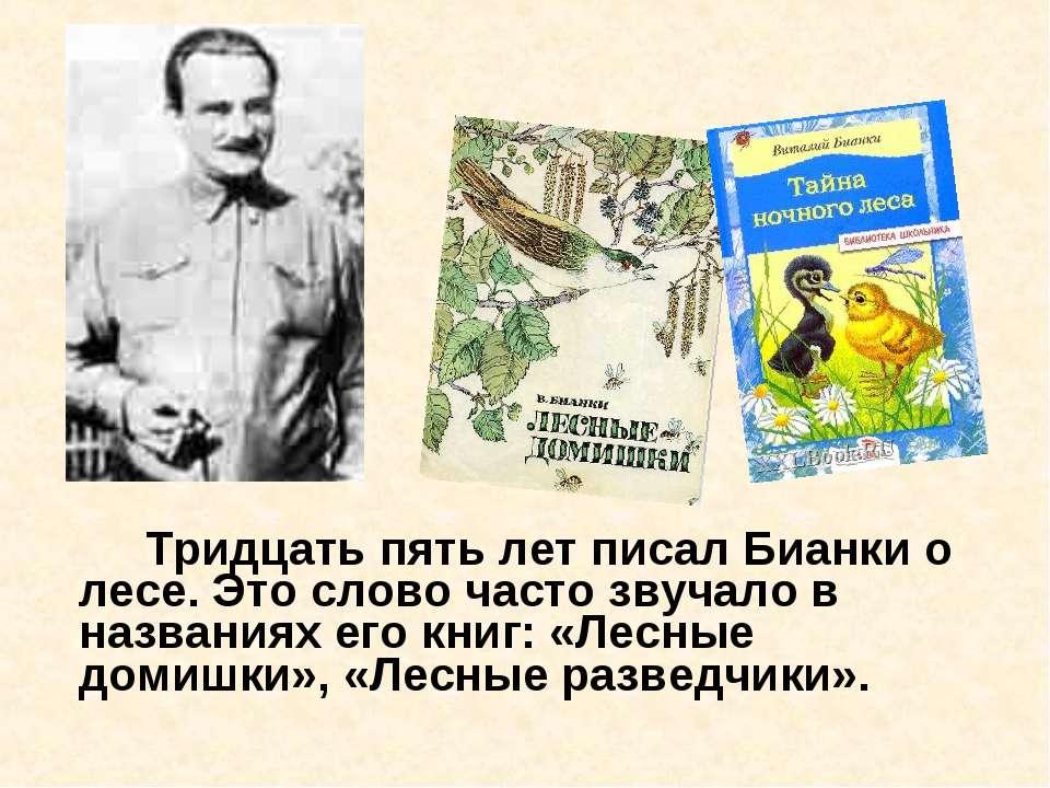 Тридцать пять лет писал Бианки о лесе. Это слово часто звучало в названиях ег...
