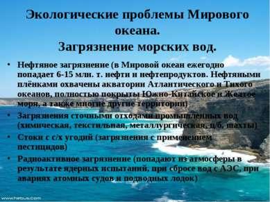 Экологические проблемы Мирового океана. Загрязнение морских вод. Нефтяное заг...