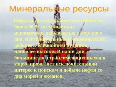 Нефть и газ составляют по стоимости более 90 % всех полезных ископаемых, добы...