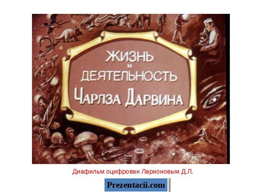 Диафильм оцифрован Ларионовым Д.Л. Prezentacii.com