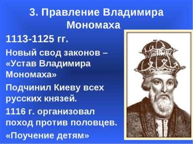 3. Правление Владимира Мономаха 1113-1125 гг. Новый свод законов – «Устав Вла...