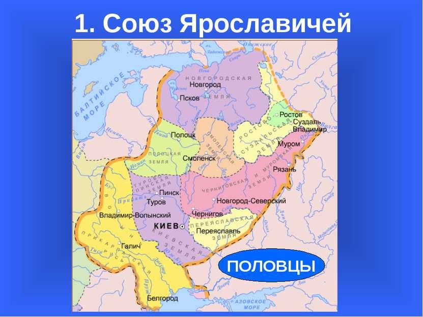 1. Союз Ярославичей ПОЛОВЦЫ