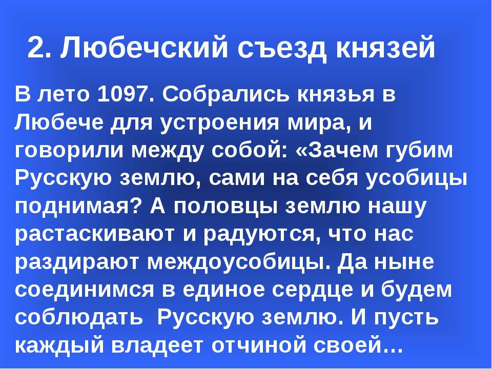 2. Любечский съезд князей В лето 1097. Собрались князья в Любече для устроени...